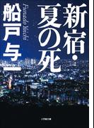 【期間限定価格】新宿・夏の死