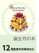 誕生月の本 12月生まれのあなたに