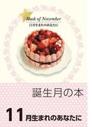 誕生月の本 11月生まれのあなたに