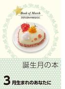 誕生月の本 3月生まれのあなたに