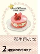 誕生月の本 2月生まれのあなたに