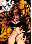 巨蟲列島 3(チャンピオンREDコミックス)