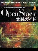 OpenStack実践ガイド(impress top gear)
