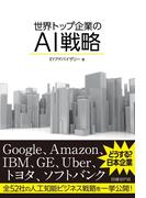 【期間限定価格】世界トップ企業のAI戦略(日経BP Next ICT選書)