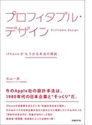 【期間限定価格】プロフィタブル・デザイン