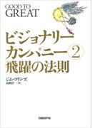 【期間限定価格】ビジョナリー・カンパニー2