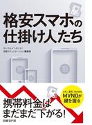【期間限定価格】格安スマホの仕掛け人たち(日経BP Next ICT選書)