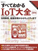 【期間限定価格】すべてわかるIoT大全2016(日経BP Next ICT選書)