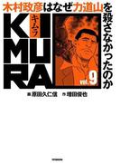 KIMURA vol.9~木村政彦はなぜ力道山を殺さなかったのか~(アクションコミックス)