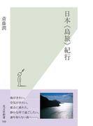 【期間限定・特別価格】日本《島旅》紀行