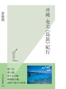 【期間限定・特別価格】沖縄・奄美《島旅》紀行