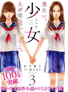 少女 新装版 プチデザ(3)