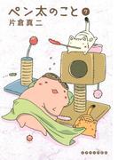 ペン太のこと(7)