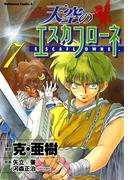 天空のエスカフローネ(7)(角川コミックス・エース)