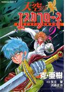 天空のエスカフローネ(2)(角川コミックス・エース)