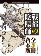 戦都の陰陽師【全3冊 合本版】(角川ホラー文庫)