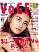 VOCE 2016年10月号