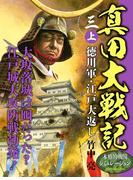 【全1-2セット】真田大戦記 三