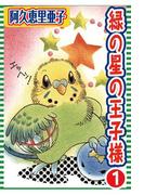 【全1-3セット】緑の星の王子様(ペット宣言)