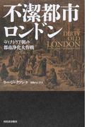 不潔都市ロンドン ヴィクトリア朝の都市浄化大作戦