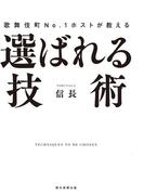 歌舞伎町No.1ホストが教える 選ばれる技術