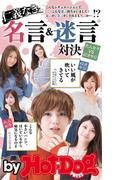 by Hot-Dog PRESS 仁義なき名言&迷言対決 大人女子VS40オヤジ(Hot-Dog PRESS)