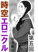 時空エロニクル 第五回(愛COCO!)