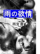雨の欲情(愛COCO!)