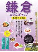 鎌倉おさんぽマップ てのひらサイズ(ブルーガイドムック)