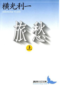 【期間限定価格】旅愁(上)