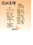 【期間限定価格】鳥獣戯話 小説平家