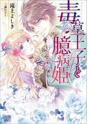 毒草王子と臆病姫(一迅社文庫アイリス)