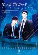 【期間限定30%OFF】星とボディガード 【イラスト付】