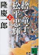 【期間限定価格】新装版 捨て童子・松平忠輝(上)