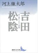 【期間限定価格】吉田松陰 武と儒による人間像