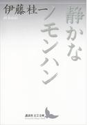 【期間限定価格】静かなノモンハン
