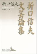 【期間限定価格】折口信夫文芸論集
