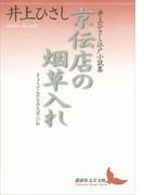 【期間限定価格】京伝店の烟草入れ 井上ひさし江戸小説集
