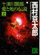 【期間限定価格】十津川警部 愛と死の伝説(上)