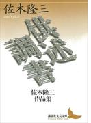 【期間限定価格】供述調書 佐木隆三作品集
