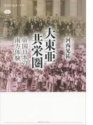 大東亜共栄圏 帝国日本の南方体験(講談社選書メチエ)