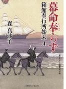 幕命奉らず(二見時代小説文庫)