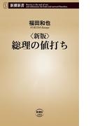 新版 総理の値打ち(新潮新書)