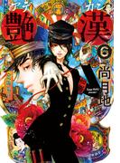 【6-10セット】艶漢(WINGS COMICS(ウィングスコミックス))