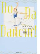 Do Da Dancin'! ヴェネチア国際編4