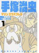 手塚治虫マリン・エクスプレス 1 (ホーム社書籍扱いコミックス)