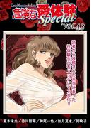 危険な愛体験special43(コミックメロウ)