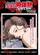 危険な愛体験special29(コミックメロウ)