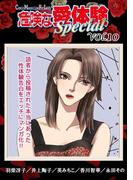 危険な愛体験special10(コミックメロウ)