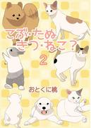 こぶ・たぬ・きつ・ねこ?2(コミックレガリア)